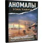 Аудиокнига Аномалы. Тайная книга — Андрей Левицкий