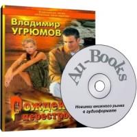 """Аудиокнига """"Рожденные перестройкой"""" - Владимир Угрюмов"""