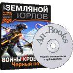 Аудиокнига «Войны крови. Черный потоп» — Андрей Земляной,  Борис Орлов