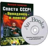 """Аудиокнига """"Спасти СССР! «Попаданец в пенсне»"""""""