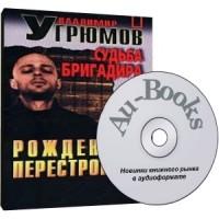"""Аудиокнига """"Судьба бригадира"""" - Владимир Угрюмов"""