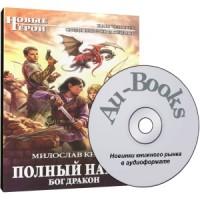Аудиокнига Полный набор. Бог Дракон - Милослав Князев