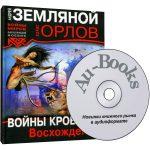 Аудиокнига «Войны крови: Восхождение» —  Андрей Борисович Земляной, Борис Орлов