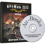 Аудиокнига Кремль 2222 — МКАД — Дмитрий Силлов