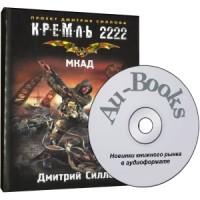 Аудиокнига Кремль 2222 - МКАД