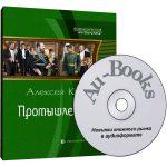 Аудиокнига «Промышленникъ» — Алексей Кулаков