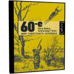 Аудиокнига 60-е. Мир советского человека — Петр Вайль, Александр Генис