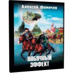 Аудиокнига Побочный эффект — Алексей Фомичев