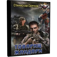 Аудиокнига Товарищ жандарм - Станислав Сергеев