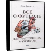 Все о футболе для настоящих мужиков - Дуг Бримсон
