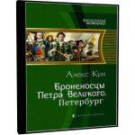 Аудиокнига Броненосцы Петра Великого. Петербург — Алекс Кун