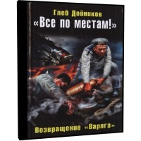 «Все по местам!» Возвращение «Варяга» - Глеб Дойников