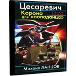 Аудиокнига Цесаревич. Корона для попаданца — Михаил Ланцов
