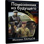 Аудиокнига Помазанник из будущего. «Железом и кровью» — Михаил Ланцов