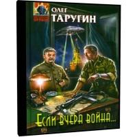 Если вчера война... - Олег Таругин