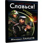 Аудиокнига Славься! Коронация «попаданца» — Михаил Ланцов