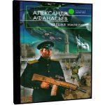 Бремя империи — Александр Афанасьев (аудиокнига)