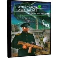 Бремя империи - Александр Афанасьев