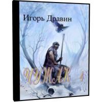Рейнджер - Игорь Дравин