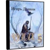 Боевик-универсал - Игорь Дравин