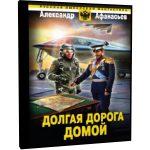 Долгая дорога домой — Александр Афанасьев (аудиокнига)