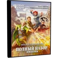 Аудиокнига Империя - Милослав Князев