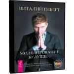 Аудиокнига Моделирование будущего — Виталий Гиберт