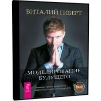Моделирование будущего - Виталий Гиберт