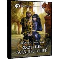 Пустоши демонов - Андрей Буревой