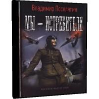 Мы - истребители - Владимир Поселягин