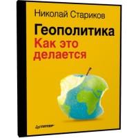 Геополитика: Как это делается - Николай Стариков