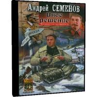 Иное решение - Андрей Семенов