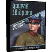 Другая сторона - Андрей Семенов