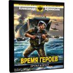 Друзья и враги — Александр Афанасьев (аудиокнига)