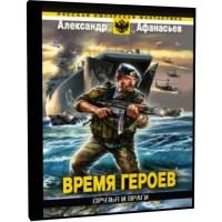 Друзья и враги - Александр Афанасьев