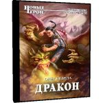 Дракон — Олег Бубела (аудиокнига)