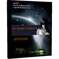 Снайпер. Дара (СИ) - Сергей Калашников, Ольга Амбарцумова, Al1618
