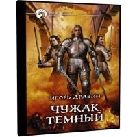 Темный - Игорь Дравин
