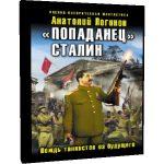 Попаданец» Сталин. Вождь танкистов из будущего (аудиокнига)