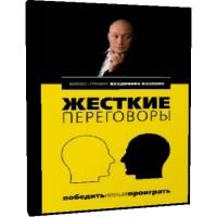 Жесткие переговоры: победить нельзя проиграть - Владимир Козлов