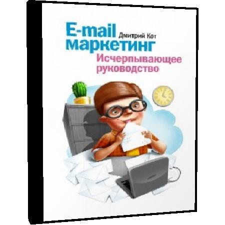 e-mail маркетинг. исчерпывающее руководство скачать -купить