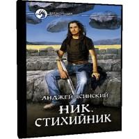 Стихийник - Анджей Ясинский