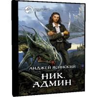 Админ - Анджей Ясинский