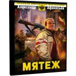 Мятеж — Александр Афанасьев (аудиокнига)