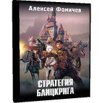 Стратегия блицкрига — Алексей Фомичев (аудиокнига)