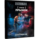 Прыжок — Роман Злотников (аудиокнига)