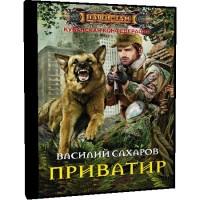 Приватир - Василий Сахаров