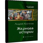 Жернова истории — Андрей Колганов (аудиокнига)