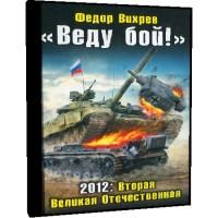 «Веду бой!» 2012: Вторая Великая Отечественная - Федор Вихрев