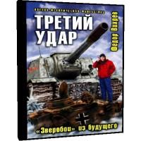 Третий удар. «Зверобои» из будущего - Федор Вихрев